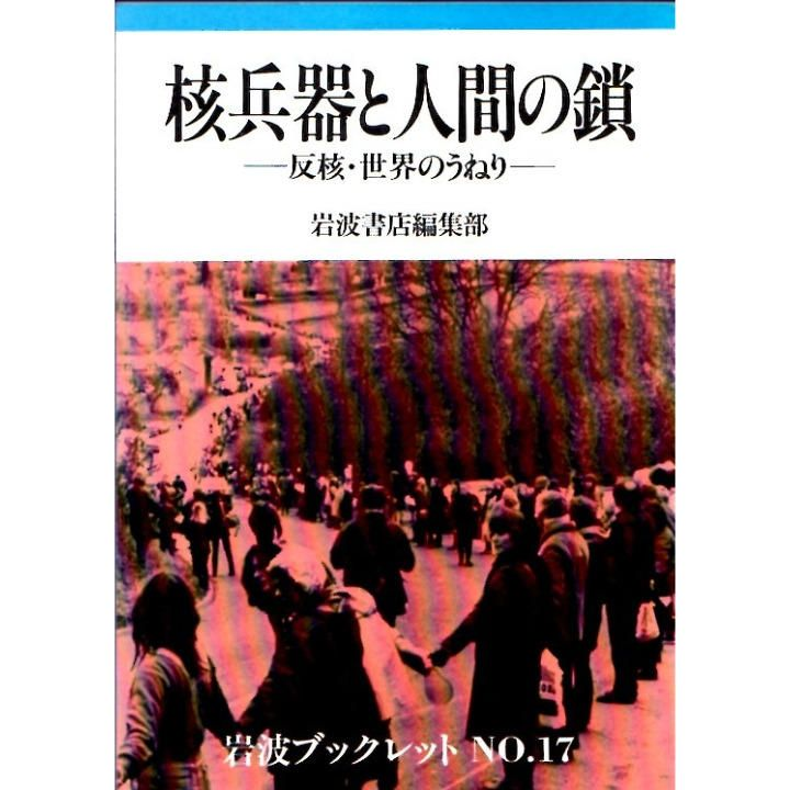 岩波ブックレット No.17核兵器と人間の鎖―反核・世界のうねり岩波書店 ...