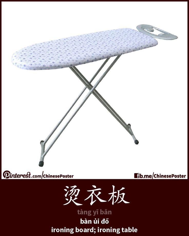 烫衣板 - tàng yī bǎn - bàn ủi đồ - ironing board; ironing table
