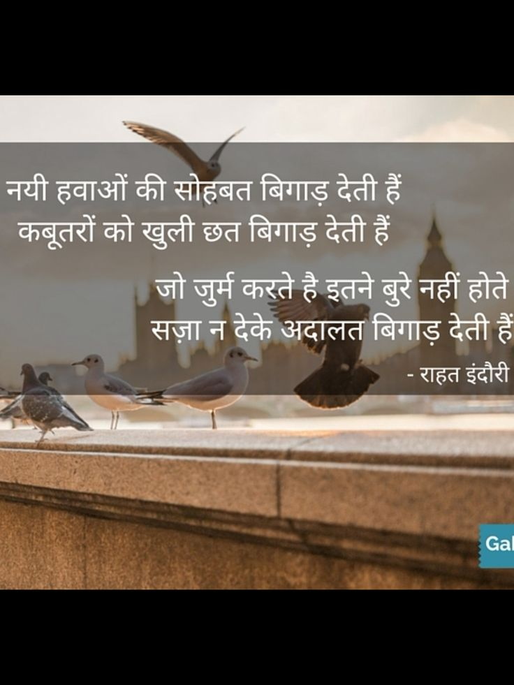 Rahat Indori recited his first poetry at