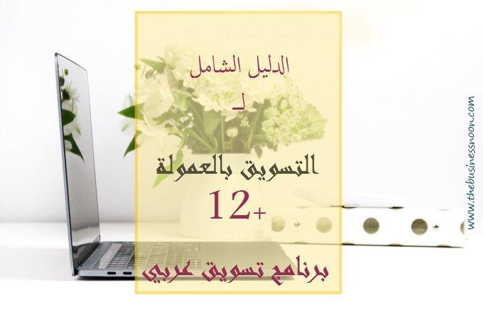 الدليل الشامل لشرح التسويق بالعمولة افلييت ١٢ موقع تسويق بالعمولة عربي Place Card Holders Marketing Guide Affiliate Marketing