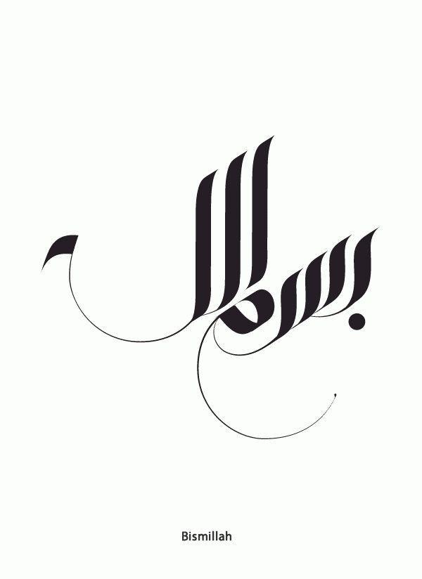 Tulisan Arab Bismilah : tulisan, bismilah, Calligraphy, Kaligrafi, Islam,, Kaligrafi,, Huruf