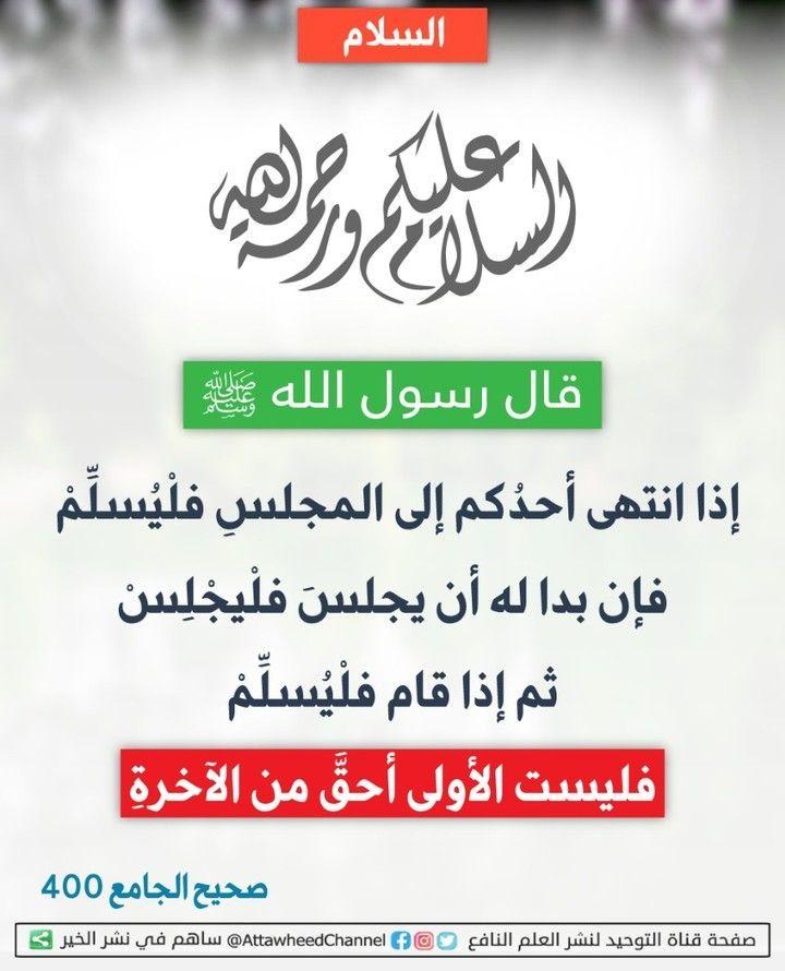 حديث النبي صلى الله عليه وسلم Hadith Islam Quran Wisdom