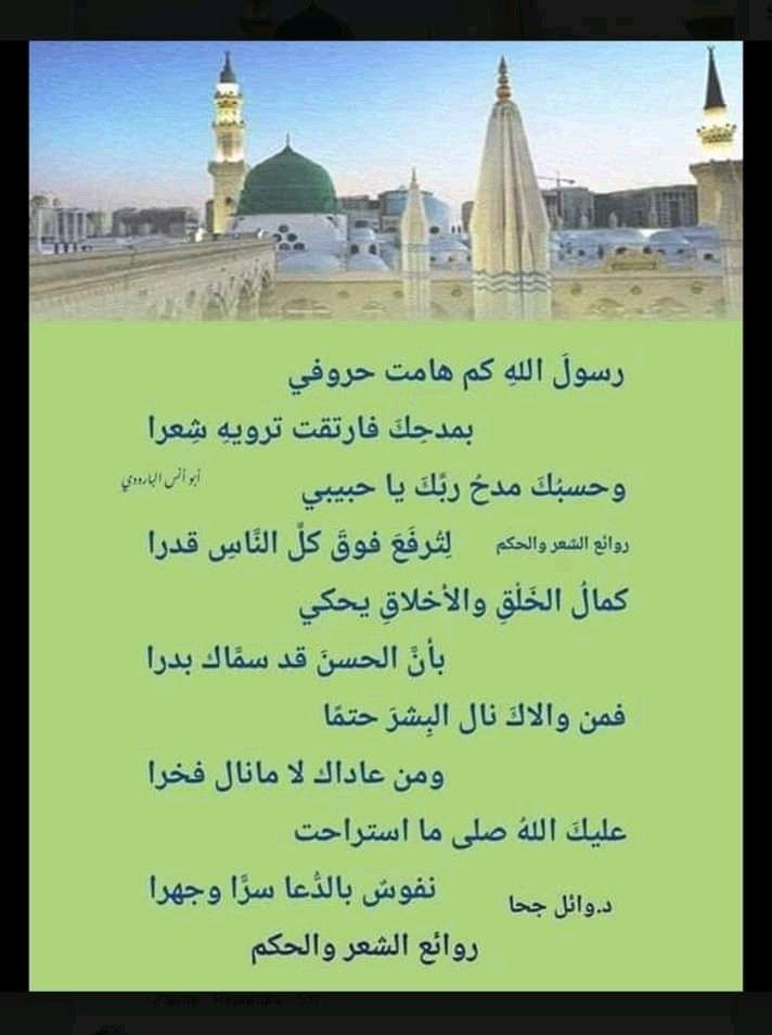 Pin By Soraya On محمد حبيب الله صلى الله عليه و سلم Taj Mahal Landmarks Travel