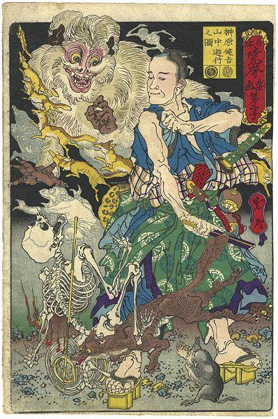 Kyosai Rakuga Series, #2 Sakakibara Kenkichi by Kyosai /  暁斎楽画 第二 榊原健吉山中遊行之図 暁斎