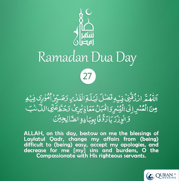 Ramadan dua for day 27