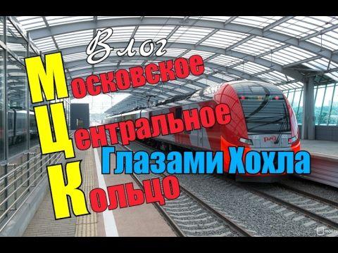 ЗХ в РФ. Как пересаживаться с метро на МЦК . И первые селфи с зрителями ...