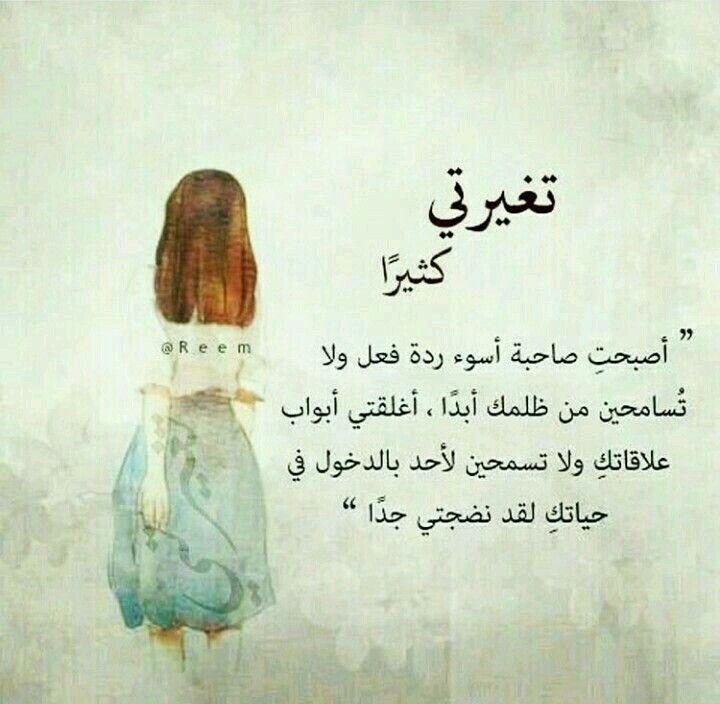 تغيرتي كثيرا Arabic Quotes Photo Quotes Arabic Love Quotes