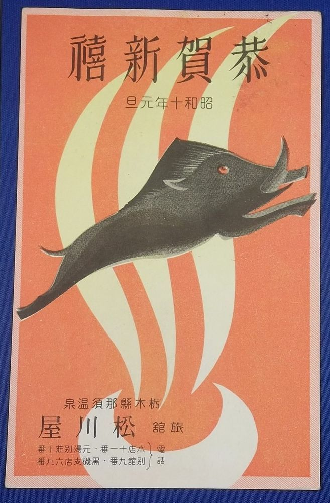 "1935 Japanese New Year ( boar year ) Greeting Postcard Advertising   "" Ryokan (inn) Matsukawaya "" & ""Nasu Onsen ( hot spring ) in Tochigi Prefecture "" /   Art of Boar & Hot spring symbol ( Onsen mark ) 温泉マーク 那須温泉 イノシシ 猪 / vintage antique old art card / Japanese history historic paper material Japan 旅館"