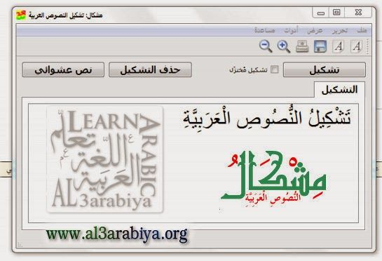 Free Resources To Learn Arabic Language Part 7 Learn Arabic Language Learning Arabic Arabic Language