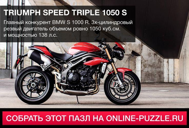 ☝  Главный конкурент BMW S 1000 R. 3х-цилиндровый резвый двигатель объемом ровно 1050 куб.см. и мощностью 138 л.с.