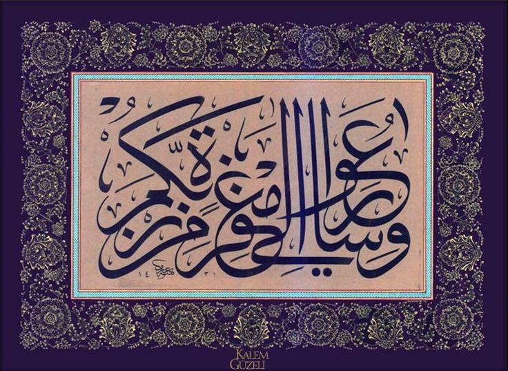 """© Arif Yücel - Levha - Ayet-i Kerîme """"Rabbinizin bağışına (ve takva sahipleri için hazırlanmış olup genişliği gökler ve yer kadar olan cennete) koşun! (Al-i İmran Sûresi, 133.ayetten)"""""""