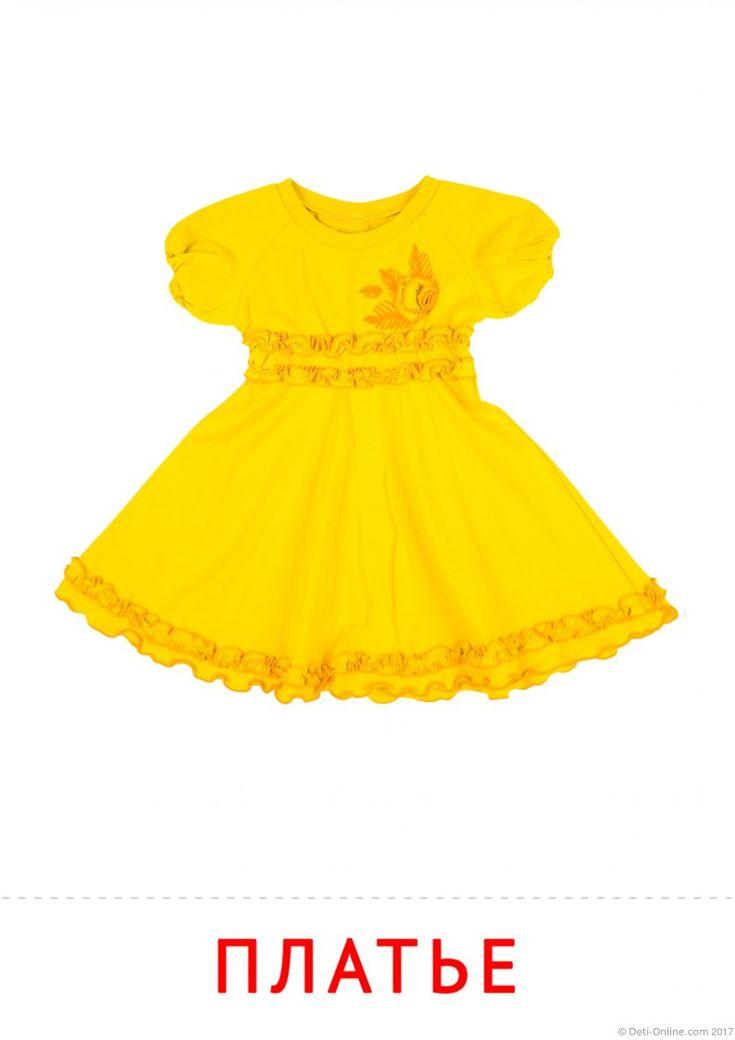 Желтое платье картинка для детей