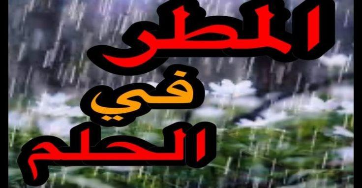 تفسير رؤية المطر في المنام بالتفصيل School Logos Cal Logo Logos