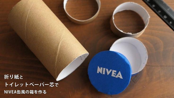 ニベア缶風の小箱 作ってみたヨ♪トイレットペーパー芯と折り紙で工作★【Origami Tutorial】NIVEA缶!?出来た!