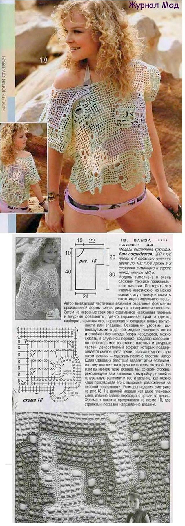 Ажурная блузка крючком в технике произвольного вязания. Обсуждение на LiveInternet - Российский Сервис Онлайн-Дневников