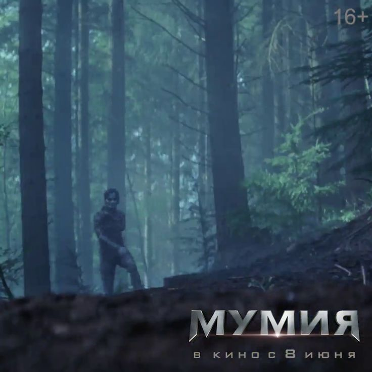 #МУМИЯ #кино #фильмы #премьеры #UniversalRussia