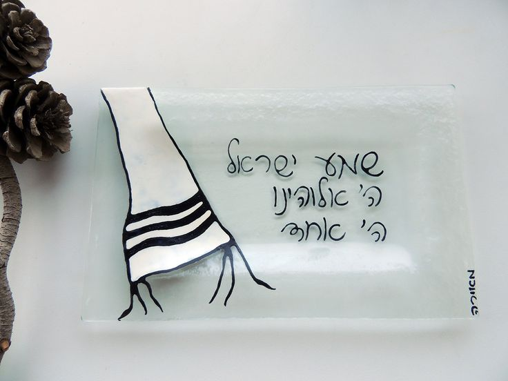"8.85""x5.51"" Fused glass plate,soap dish,Shema prayer plate,jewish gift,painted plate,painted soap dish, painted Talith. Fused glass plate,soap dish,Shema prayer plate,jewish gift,painted plate,painted soap dish, painted Talith Hand painted and fused plate, can serve as a bathroom dish, for soaps and cosmetics, or for home. This piece was hand painted with glass powders and fired in the kiln to set the paint. The paint is set in the glass and won't come off. Size of plate is 8.85""x5.51"" (..."