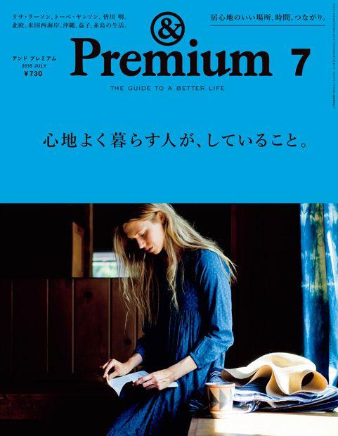 心地よく暮らす人が、していること。 - &Premium No. 19 | アンド プレミアム (&Premium) マガジンワールド