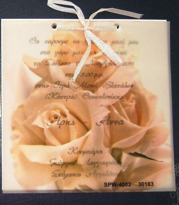 Προσκλητήριο γάμου τετράγωνο με ριζόχαρτο εκτυπωμένο με εκρού τριαντάφυλλα.