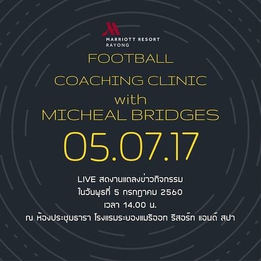 """วนนพบกนท Live สด  งานแถลงขาวกจกรรม """"Football Coaching Clinic with Michael Bridges  by Rayong Marriott Resort and Spa"""" . """"ไมเคล บรดเจส""""อดตนกฟตบอลชอดงจากพรเมยรลกองกฤษ ทจะมาสอนนองๆเลนฟตบอลอยางมออาชพ  เพอสานฝนสการเปนนกฟตบอลอาชพในอนาคต พบกบเขาวนน . เวลา 14.00 น. แลวพบกนนะคะ . Meet Michael Bridges in Press Conference Event """"Football Coaching Clinic with Michael Bridges by Rayong Marriott Resort and Spa"""" Via Facebook Live today at 2.00 PM See you all.  #rayongmarriott #MichaelBridges #Football…"""