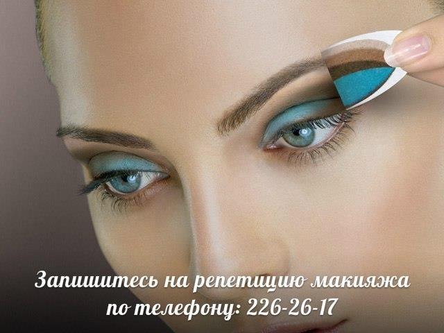 http://happiness-kzn.ru/repeticiya-svadebnogo-obraza/  Репетиция макияжа необходима для того, чтобы:  - понять комфортно ли вам с этим мастером;  - проверить заранее (а не в день торжества) нет ли у вас аллергии на те средства, которые будут использоваться для нанесения макияжа.  - более или менее точно рассчитать сколько времени будет затрачено на выполнение макияжа в день свадьбы. - точно подобрать оттенок тональной основы для макияжа, цветовую гамму для макияжа глаз и губ и определиться с…