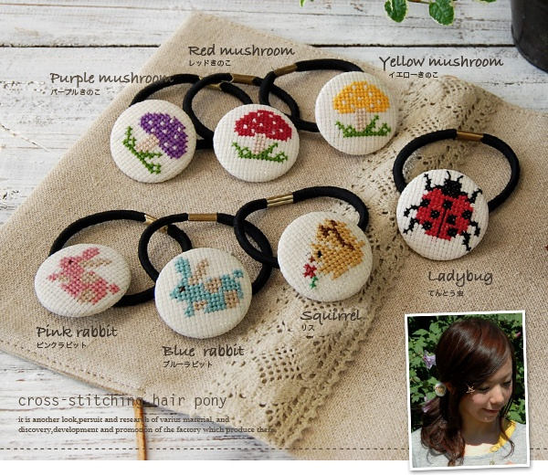 Hair accessories motif was designed by ♪ cross stitch Heaponi that fellow forest rabbit and mushroom [Rakuten], such as squirrel has been stitched embroidery cute to button walnut arrived seven a rich me finish the style Leather Naturist ◆ Cross-stitch Hair: Rubber Mania Izakka Stores