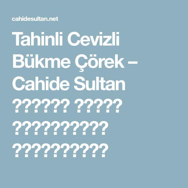 Tahinli Cevizli Bükme Çörek – Cahide Sultan بِسْمِ اللهِ الرَّحْمنِ الرَّحِيمِ