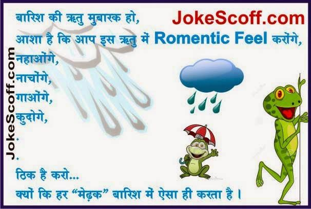 rain information in hindi