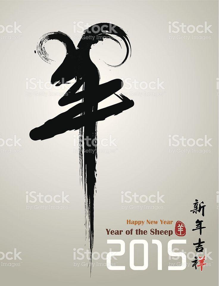 Año de la oveja ( año nuevo chino ) illustracion libre de derechos libre de derechos