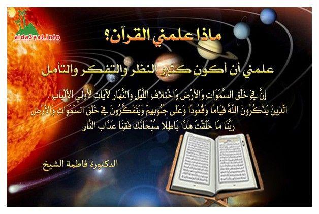 علمني القرآن الکريم Movie Posters Movies Poster