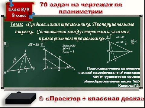 """Задачи на готовых чертежах """"Прямоугольный треугольник"""" - Математика 8 класс"""