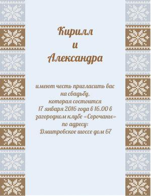 """Готовые решения :: Приглашения :: Приглашение """"Уютная зима"""""""