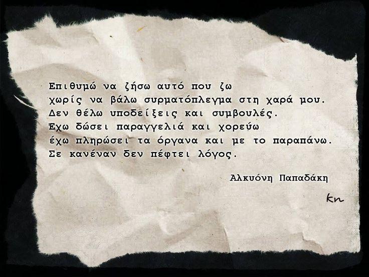 Επιθυμώ να ζήσω αυτό που ζω........