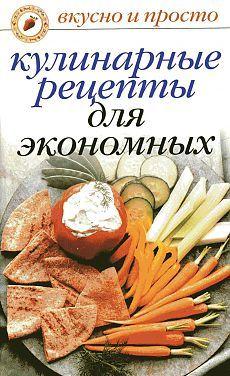 Книга Кулинарные рецепты для экономных Ивушкина О. - Читать онлайн - Online библиотека padaread.com