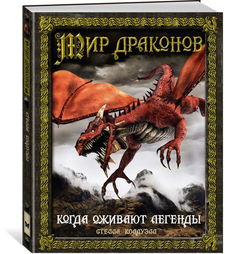 Книга «Мир драконов. Когда оживают легенды» - купить на OZON.ru книгу с быстрой доставкой   978-5-389-13545-1