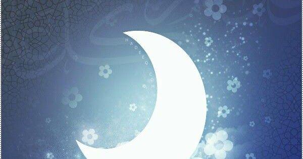 صور اهلا رمضان هل هلالك يا رمضان كل عام وانتم بخير بمناسبة إجابات شهر رمضان المبارك اعاده علينا وعليكم الايام بخير شهر رمضان Photo Celestial Celestial Bodies