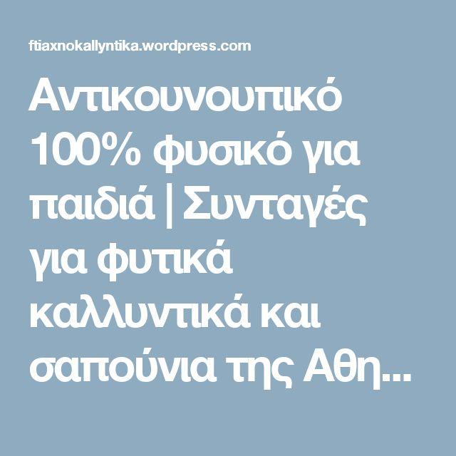 Αντικουνουπικό 100% φυσικό για παιδιά | Συνταγές για φυτικά καλλυντικά και σαπούνια της Αθηνάς ΚΑΜΠΑΝΗ