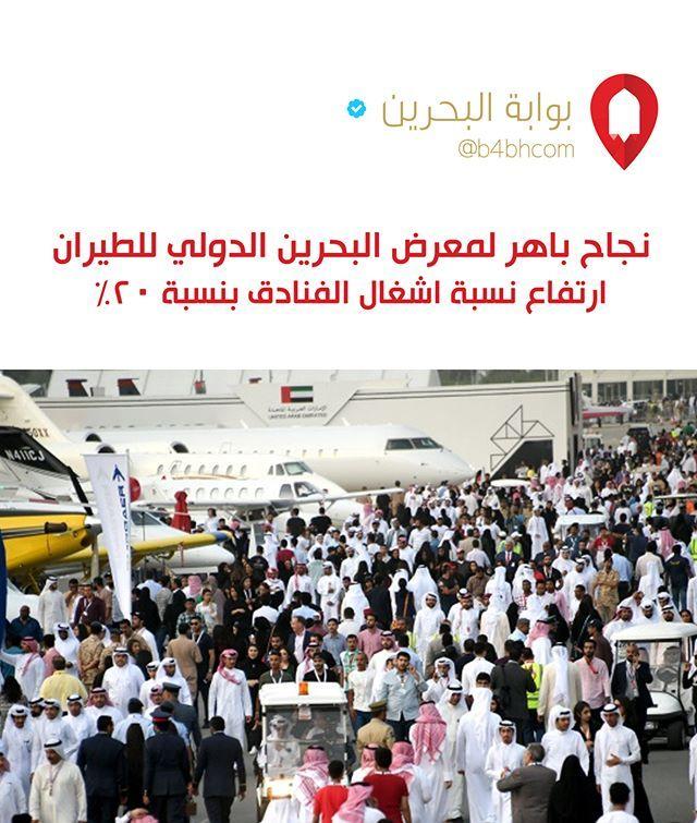 نجاح باهر لمعرض البحرين الدولي للطيران وارتفاع نسبة اشغال الفنادق بنسبة فترة المعرض البحرين الكويت السعودية الإمارات دبي عمان فعاليات البحرين السي News