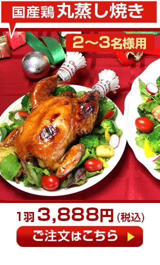 ローストチキンの切り分け方(写真付き)丸鶏の食べ方説明[鶏肉専門店:水郷のとりやさん]