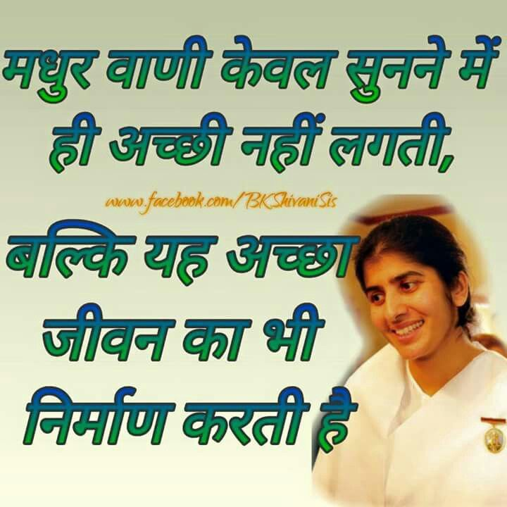 Brahma Kumaris Positive Thinking Quotes: 67 Best B K SHIVANI'S QUOTES Images On Pinterest