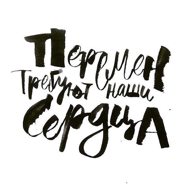 Каллиграфия колапен @sonya.gri #u_p #u0026 #calligraphy #lettering #handmadefont #handlettering #каллиграфия #леттеринг #каллиграфиякистью #u0026