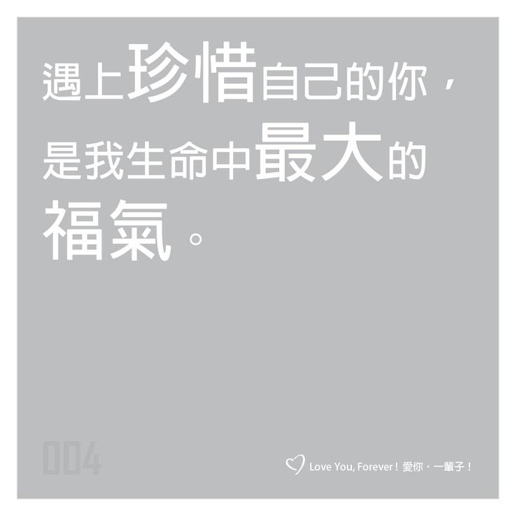 能遇上一位懂得欣賞及珍惜自己的人,是一生中最幸運的事。http://on.fb.me/VWqjC5