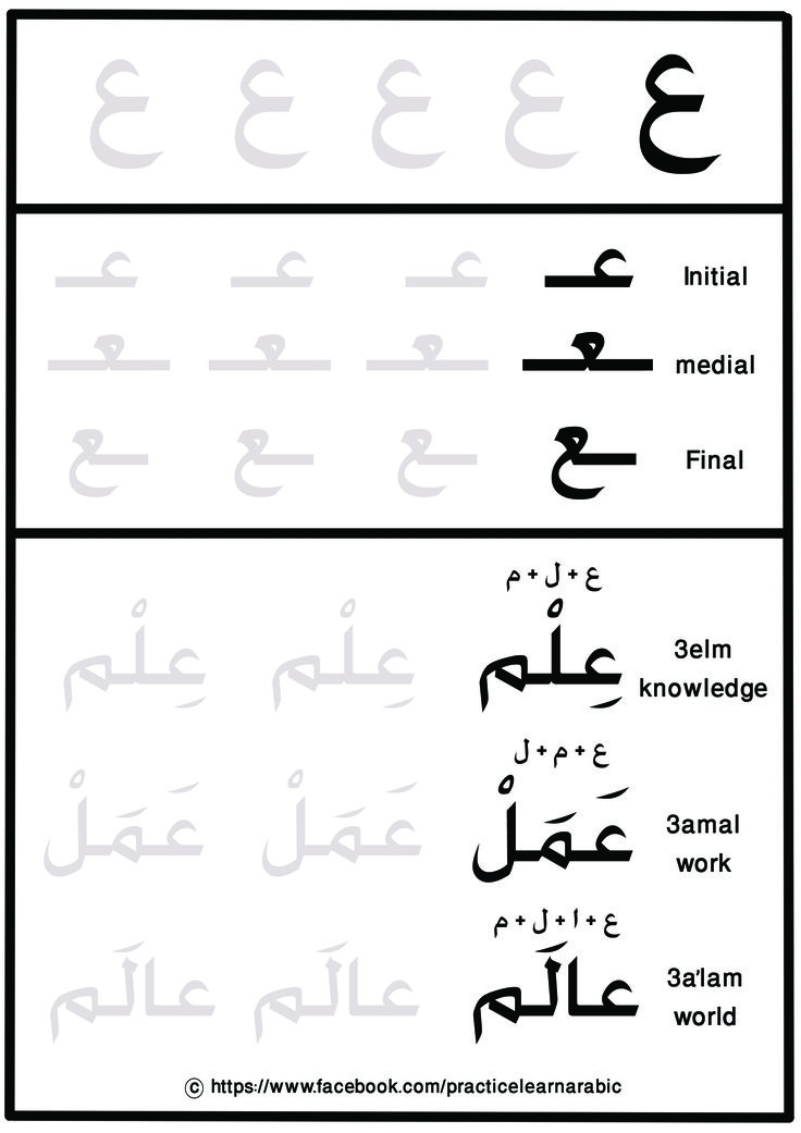 how to learn arabic online