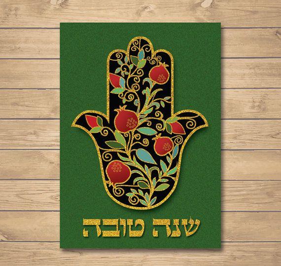 rosh hashanah blessing over wine