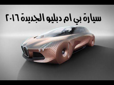 بي ام دبليو  تتخطى كل الحدود والتخيلات بعد صنع هذه السيارة العملاقة BMW