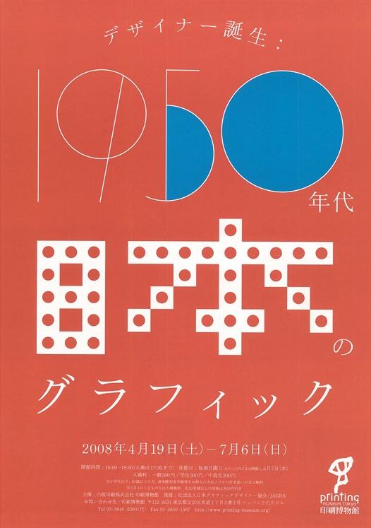 1950年代 日本グラフィック