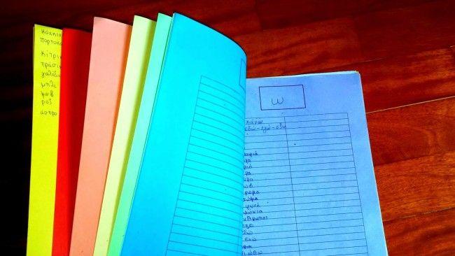 Το λεξικό των χρωμάτων – Δείτε πώς θα το φτιάξετε μαζί με τα παιδιά και πώς θα το χρησιμοποιείτε