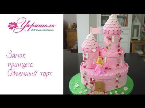 Замок принцесс. Объемный торт - YouTube