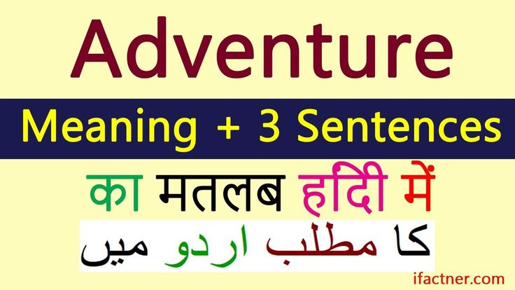 Adventure meaning in Hindi | English to Urdu dictionary | English speaki...
