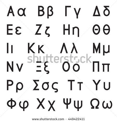 greek lettering font best 20 alphabet ideas on alpha code 22048 | 6e02261dc860a7dea85f88d50f79b418